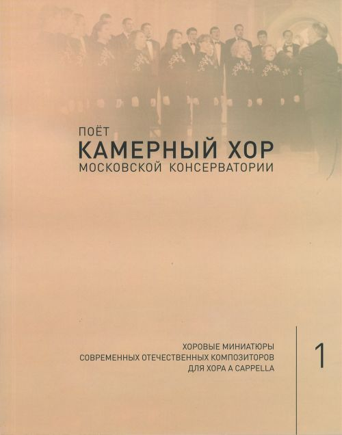 Songs of Chamber Choir of Moscow Conservatory. Volume 1. Chorus miniatures of domestic composers for a capella choir