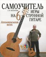 Samouchitel igry na shestistrunnoj gitare (+CD)