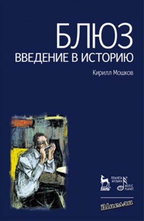 Bljuz. Vvedenie v istoriju. 2-e izd., ispr.
