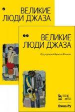 Velikie ljudi dzhaza. V dvukh tomakh. 2-e izd., ispr. i dop. Pod red. Moshkova K. V.