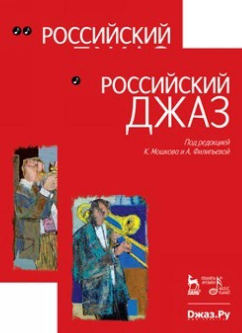Rossijskij dzhaz. V dvukh chastjakh. 1-e izd.