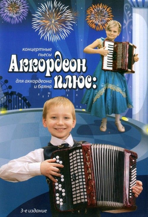 Accordion plus. Concert pieces for piano- or button accordion. Vol. 1
