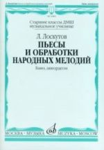 Pieces and Folk Songs Arrangements for Accordion and Button Accordion (Bayan). For senior forms of children music school