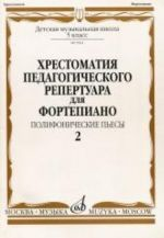 Music reader for piano. Music school's 5st forms. Polyphonic Pieces. Vol. 2. Ed. by N. Kopchevsky