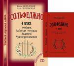"""Serija """"Uchitsja muzyke legko"""". Solfedzhio. 4 klass. Komplekt pedagoga: Uchebnik+Rabochaja tetrad+Zadanija+Audioprilozhenie na CD i Metodicheskie rekomendatsii"""