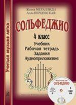 """Serija """"Uchitsja muzyke legko"""". Solfedzhio. 4 klass. Komplekt uchenika: Uchebnik+Rabochaja tetrad+Zadanija+Audioprilozhenie na CD"""