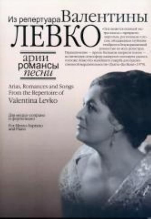 Arias, Romances and Songs. From the Repertoire of Valentina Levko. For Mezzo-Soprano and Piano. (+CD)