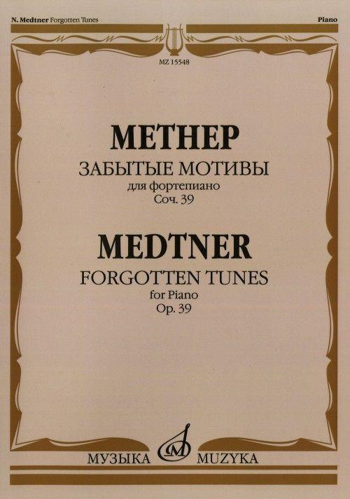 Забытые мотивы. Цикл 2 op. 39