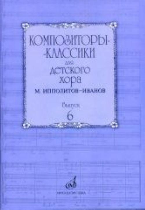 Classical Composers for Children's Choir. Vol. 6. M. Ippolitov-Ivanov