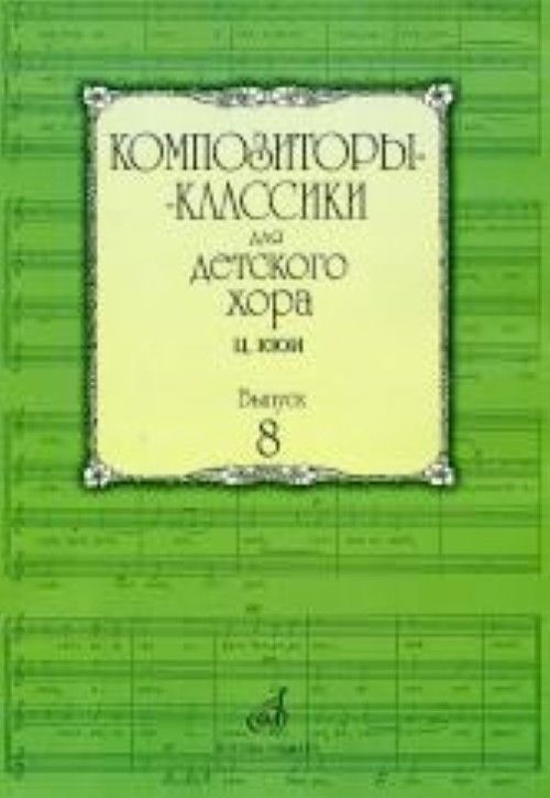 Classical composers for children's choir. Vol. 8