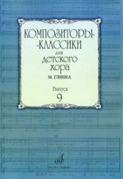 Composers-classics for children's choir: Volume 9: M. Glinka/compiler V Beketova