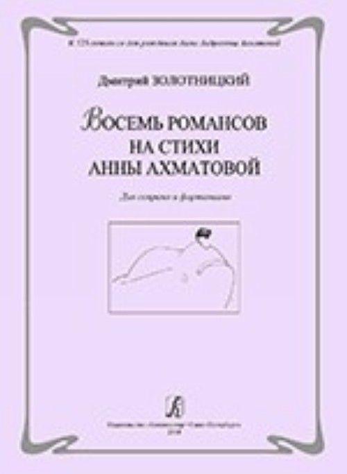 Восемь романсов на стихи Анны Ахматовой. Для сопрано и фортепиано