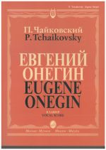 Eugene Onegin. Opera. Vocal score. With transliterated text.