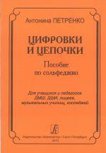 Tsifrovki i tsepochki. Posobie po solfedzhio dlja uchaschikhsja i pedagogov DMSh, DSHI, litseev, muzykalnykh uchilisch, kolledzhej