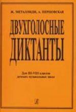 Dvukhgolosnye diktanty. Dlja 3-8 klassov detskikh muzykalnykh shkol, khorovykh studij, kolledzhej, muzykalnykh uchilisch
