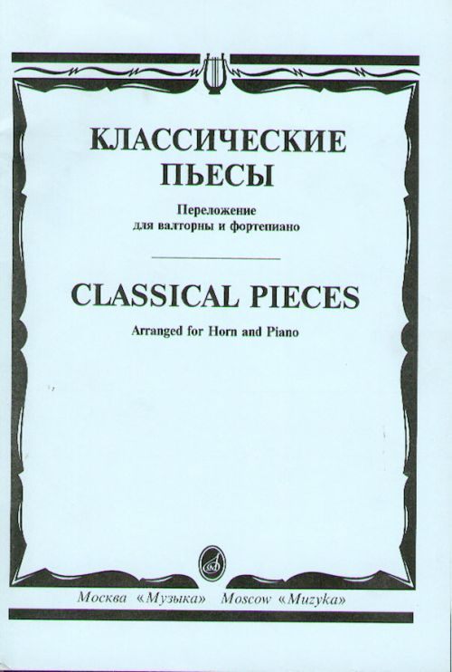 Classical pieces. Arranged for French horn and piano by E. Arpuhin.