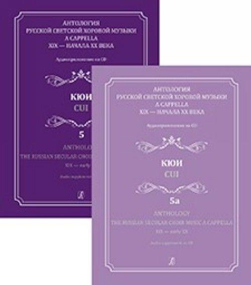 Anthology.The Russian Secular Choir Music A Cappella. XIX - early XX. Vol. 5 & 5a. Cui (+CD)
