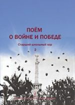 Singing about the war and the Victory. Volume 2. Senior school choir