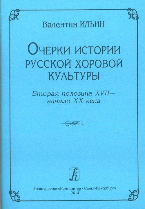 Ocherki istorii russkoj khorovoj kultury. Vtoraja polovina XVII - nachalo XX veka
