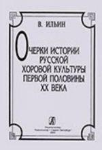 Ocherki istorii russkoj khorovoj kultury pervoj poloviny XX veka. Khrestomatija