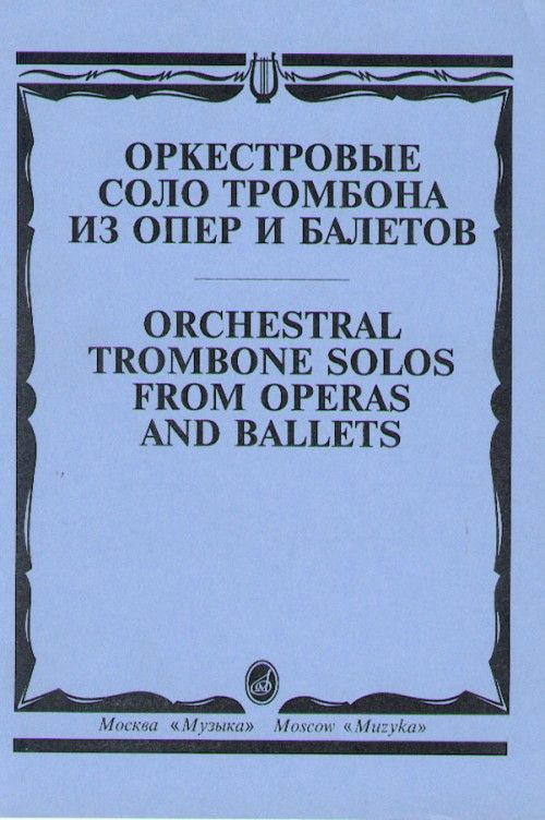 Orchestral trombone solos from operas and ballets by Russian and foreign composers. Ed. By M. Zeinalov