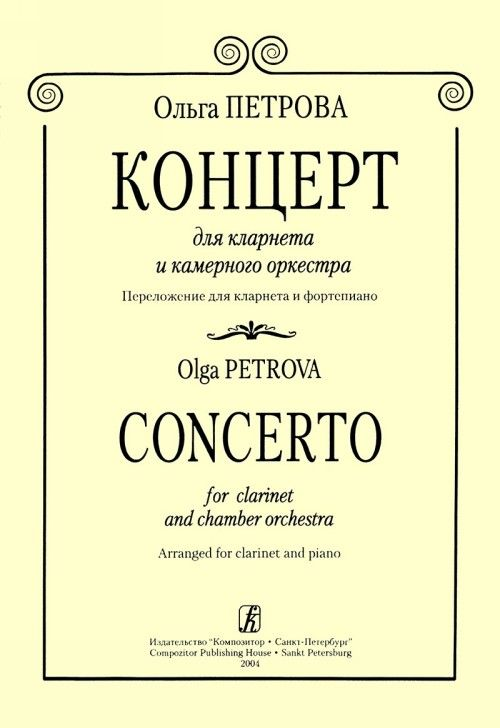 Concerto for clarinet and chamber orcestra. Arranged by clarinet and piano