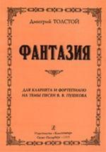 Fantasia to the songs of V. Pushkov