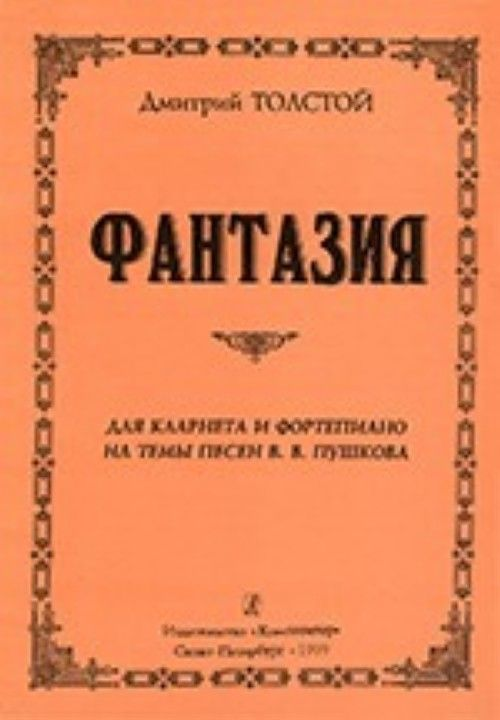 Fantasia to the songs of V. Pushkov