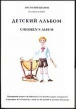 Children's Album. Transcription of P. I. Tchaikovsky's music for the ensemble of percussions instruments. Score and patrs