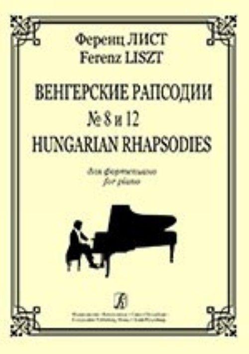 Венгерские рапсодии No. 8 и No. 12 для фортепиано