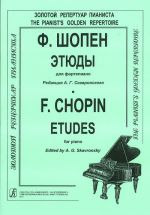 Etudes for piano. Edited by A. Skavronsky