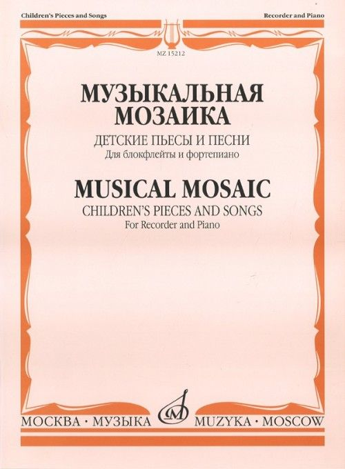 Musical mosaic. Children's pieces and songs for recorder and piano.