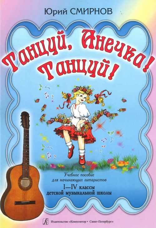 Dance, Annie! Dance!. Educational aid for beginning guitarists. The 1st - 4th forms of children music school