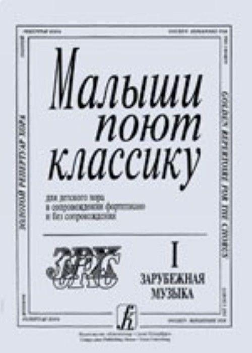 Kiddies Sing Classics. Volume I. Foreign Music