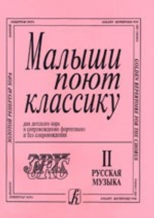 Kiddies Sing Classics. Volume II. Russian Music. For children's choir with piano and a cappella