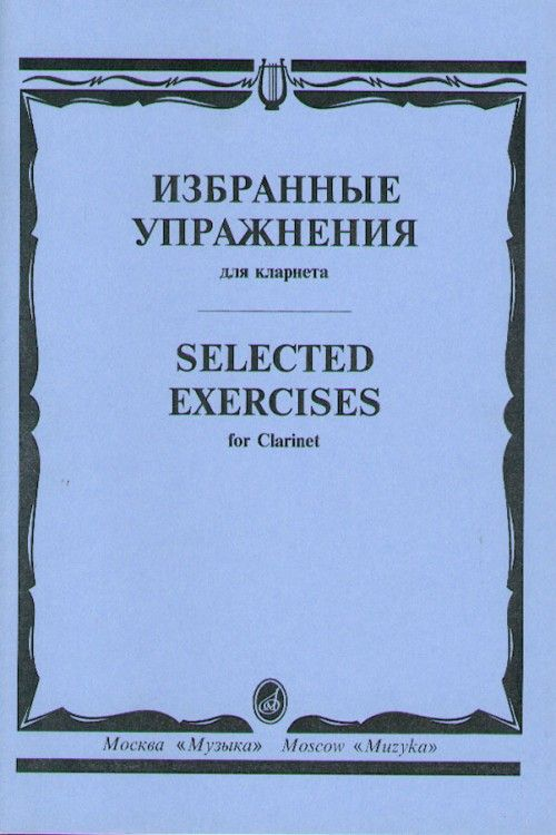 Selected exercises for clarinet. Ed. by V. Petrov