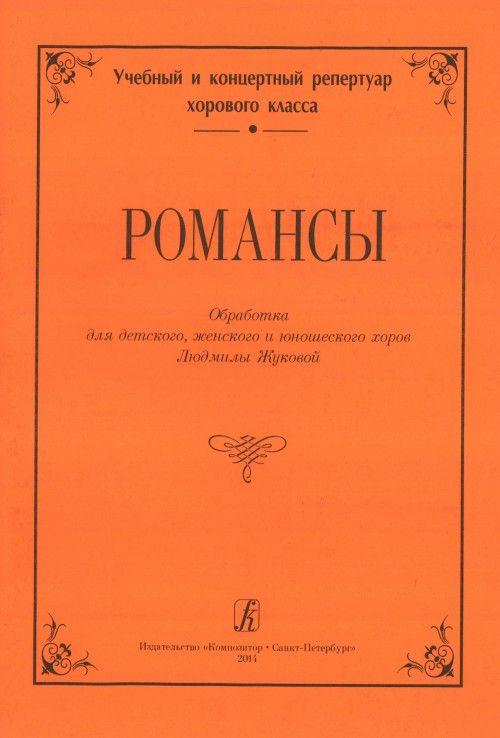 "Series ""Educational and Concert Repertoire for Choir"". Romances. Arranged for children's (women's) choir"