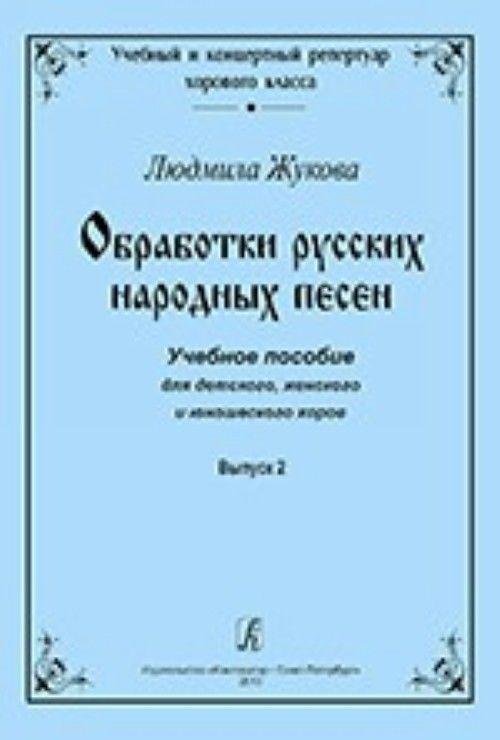 "Arrangments of Russian folk songs. Teaching aids for children, women and junior choruses. Volume 2. ""Tutorial and concert repertoir for chorus class"" series"