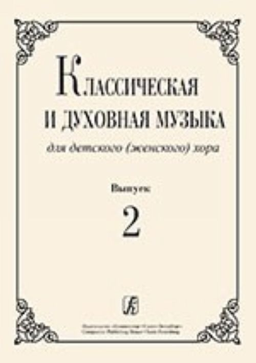 Classical and spiritual music for children (women) chorus. Volume 2