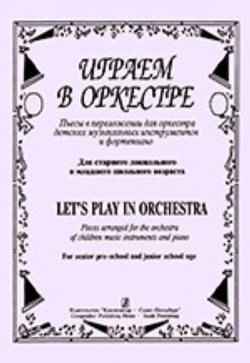 Lets play in orchestra. Pieces arranged for the orchestra of children music instruments and piano. For senior pre-school and junior school age