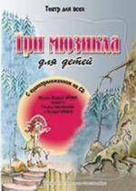 Three musicals for children. Includes audio CD