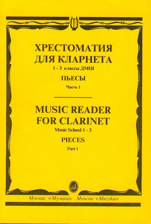 Music reader for clarinet. Music school 1-3. Part 1. Pieces. Ed. by Mozgovenko I., Shtark A.