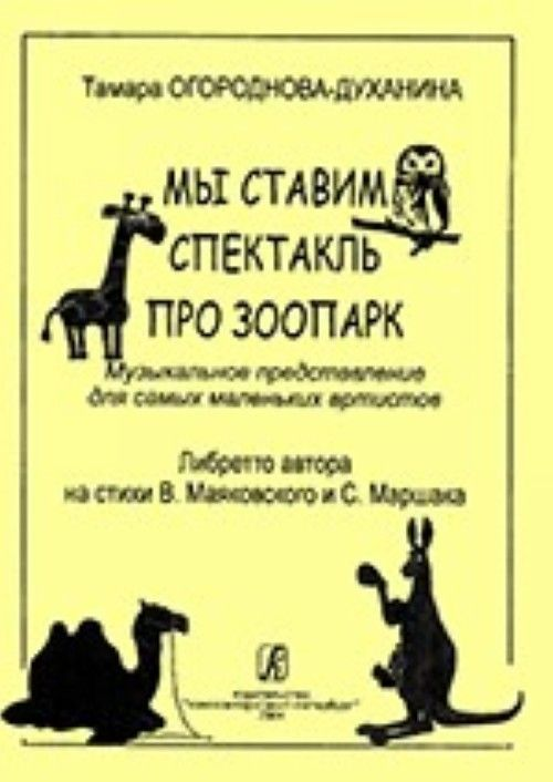 """We stage a performance about the zoo"". A musical performance for the smallest artists. Libretto by the book author based on the lyrics of V. Majakovskogo i S. Marshak"