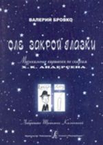 Ole, close your eyes. Music pictures based on the tales of Andersson. Libretto by Tatyana Kalinina