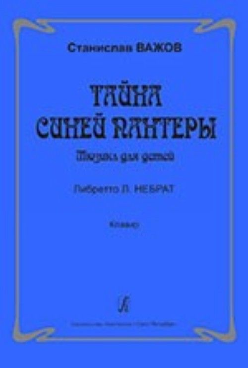 Blue bird mystery. Musical for children. Libretto by L. Nebrat