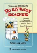 At the Pike's Behest. Musical for children. Libretto by R. Gorkovenko based on the Russian folk tale. Text by G. Shustina