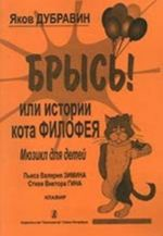 Bryss! Or the stories of cat Filofei. Music for children. Play by V. Zimin, lyrics by Gin (clavier).