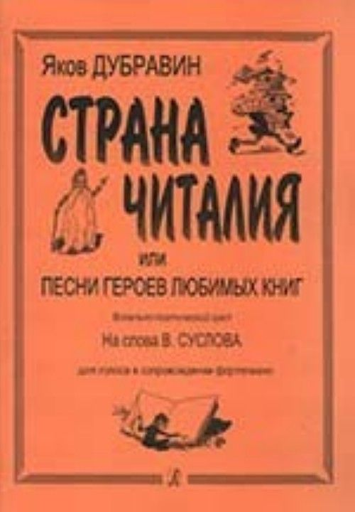 Chitalija Country or Songs of the heroes of favorite books. Vocal and poetic cycle on the lyrics of Volt Suslov. For the voice in piano accompaniment