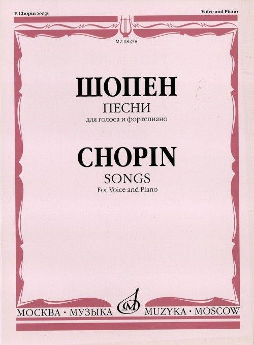 Песни. Для голоса и фортепиано