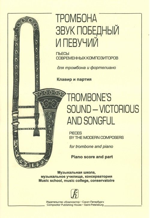 Trombone's Sound - Victorious and Songful. Pieces by the modern composers for trombone and piano. Music school, music college, conservatoire. Piano score and part